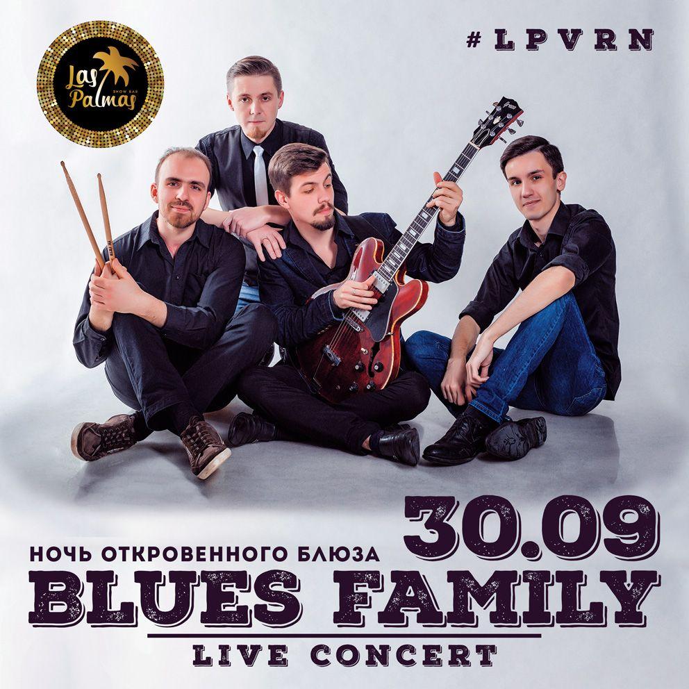 30 сентября Ночь откровенного БЛЮЗА! Выступление группы BLUES FAMILY!