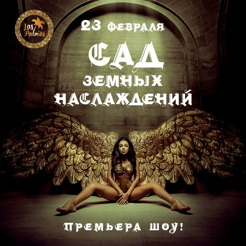 23 ФЕВРАЛЯ!!! ПРЕМЬЕРА ШОУ!!!