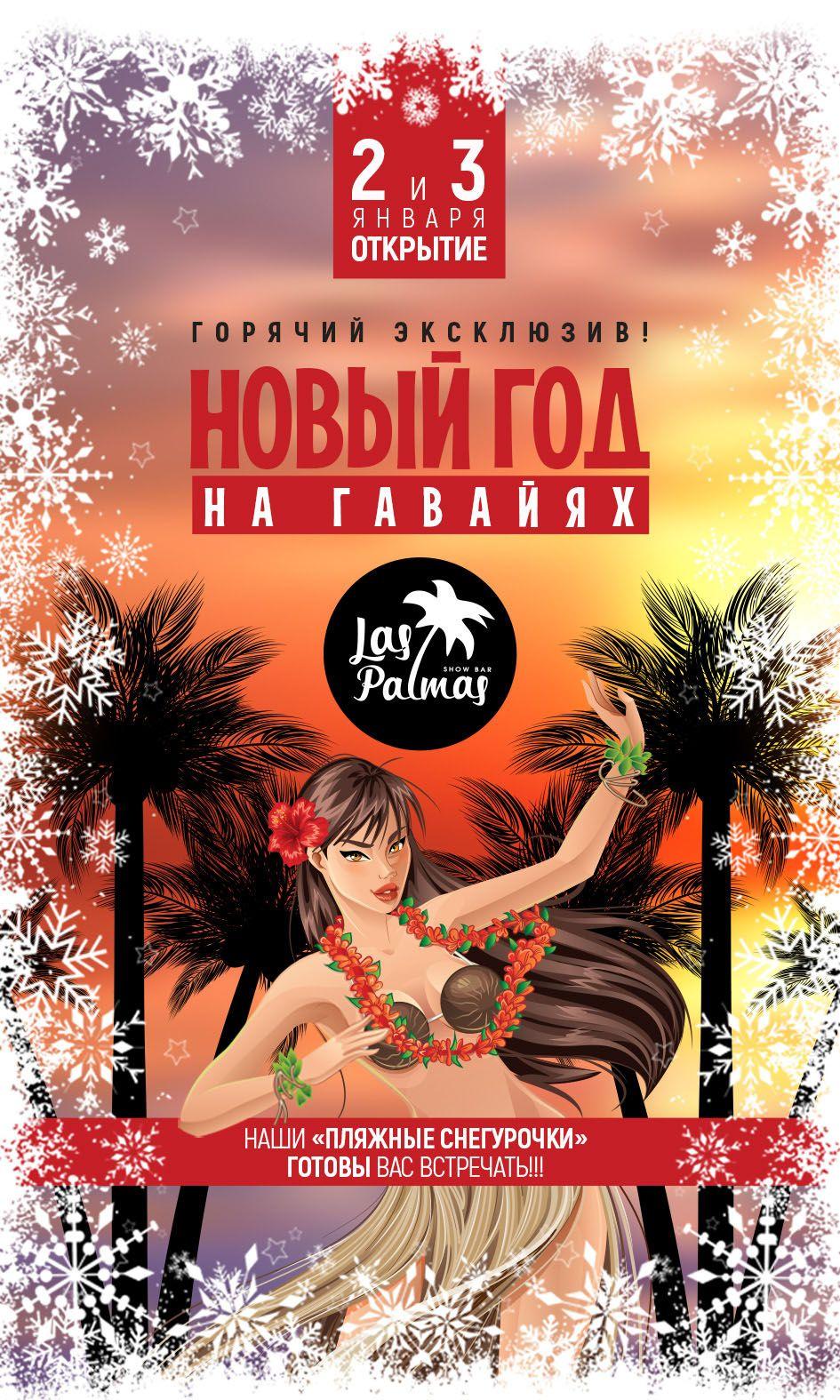 НОВЫЙ ГОД НА ГАВАЙЯХ!!! Каждые выходные января - пляжные снегурочки встречают тебя  горячими танцами.