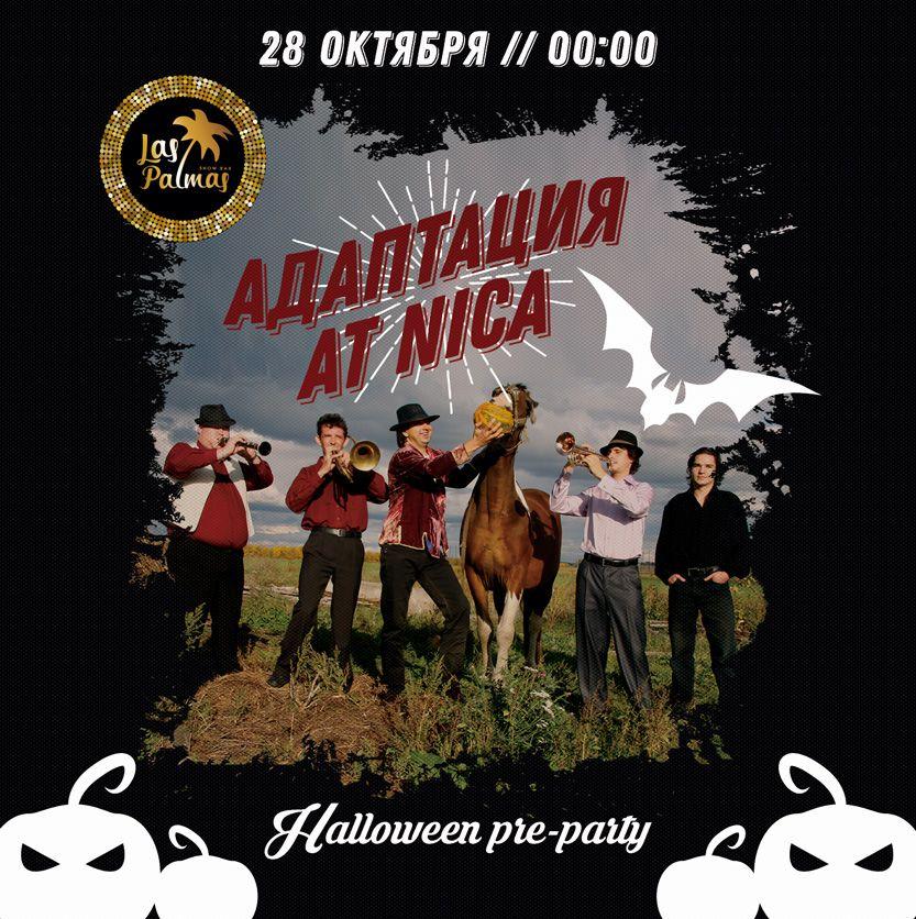 Последняя суббота октября! Концерт группы АДАПТАЦИЯ AT NICA!