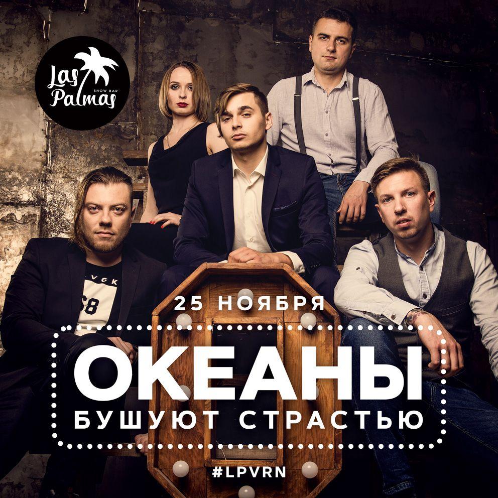 25 ноября выступление группы ОКЕАНЫ!!!