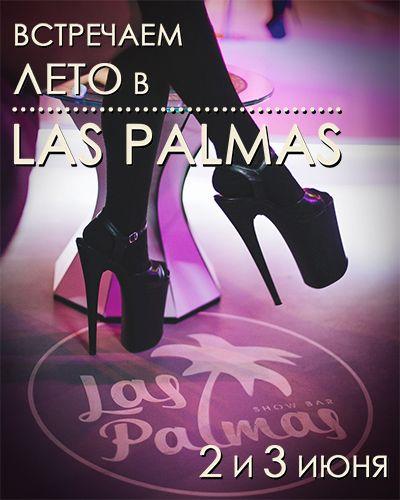 2-3 июня – встречаем лето в Las Palmas