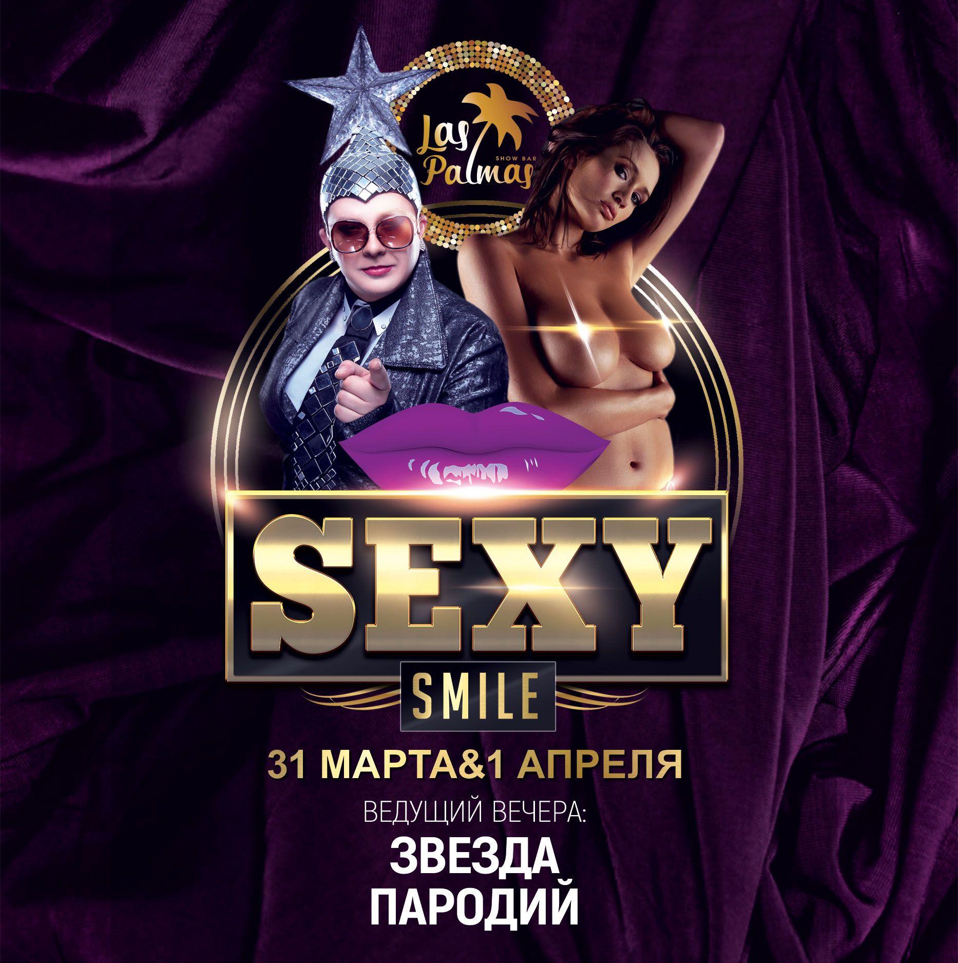 SEXY SMILE - ВСТРЕЧАЕМ АПРЕЛЬ ВЕСЕЛО!!!