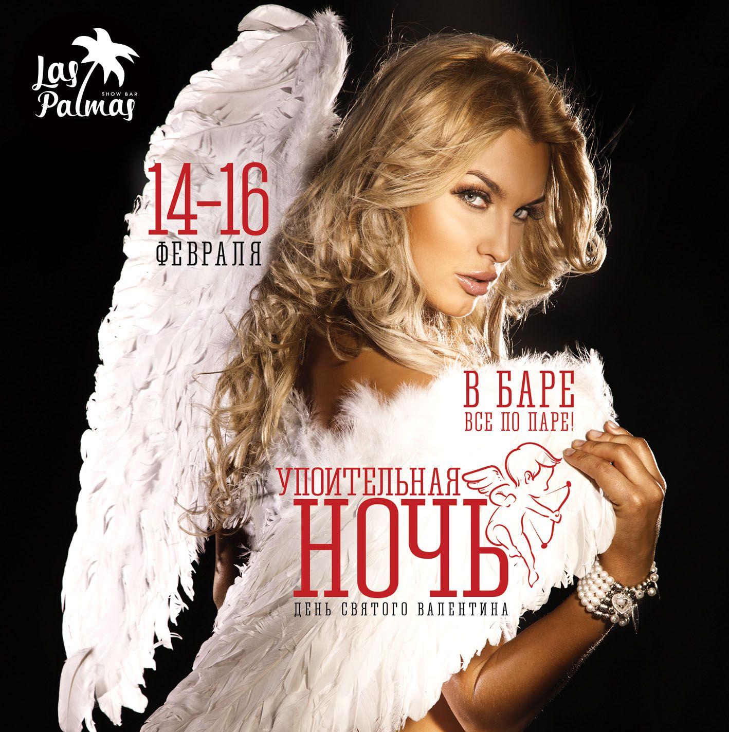 Упоительная ночь!!! 14-16 февраля!!! Отмечаем День Влюбленных!!!
