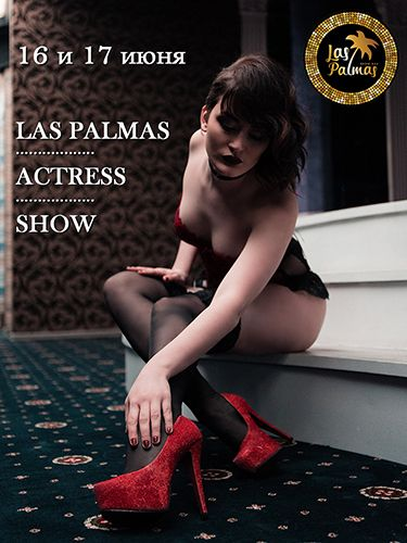 Сегодня, завтра и каждую ночь: Las Palmas Actress Show!