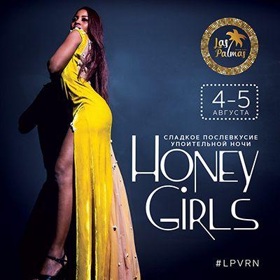 4-5 августа HONEY GIRLS